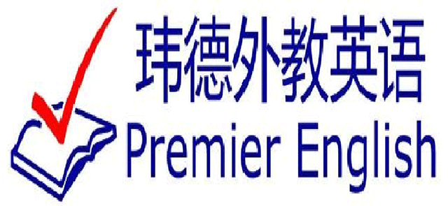 Premier English logo